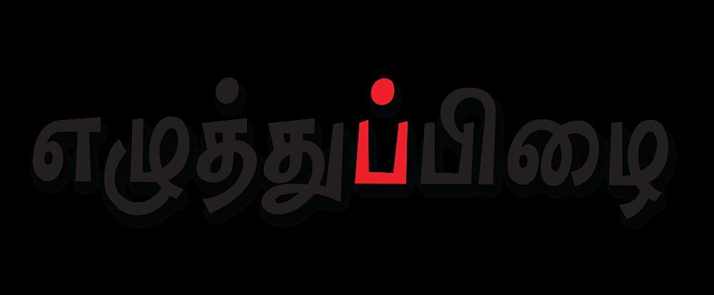 Ezhuthupizhai