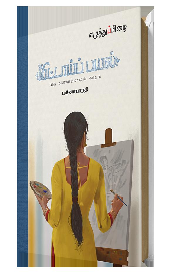 online tamil book store, online tamil book purchase, tamil books online shopping, buy tamil books online, shop tamil books online